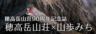 穂高岳山荘90年記念誌 穂高岳山荘×山歩みち