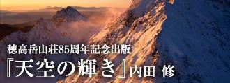穂高岳山荘85周年記念出版『天空の輝き』内田 修
