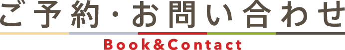 ご予約・お問い合わせ / BOOK&CONTACT